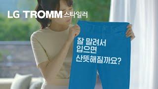 LG TROMM 스타일러 - 건강까지 지켜주는 진짜 스…