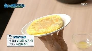 [백파더 : 요리를 멈추지 마!] 달걀물에 밥그릇 그대로 엎기?! 예쁘게 모양 잡힌 백파더표 오므라이스🧡, MBC 210109 방송
