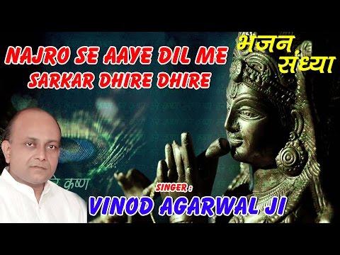 Najro Se Aaye Dil Me Sarkar Dhire Dhire || Most Popular Krishna Bhajan || Total Aastha