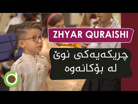 Download Zhyar Quraishi from Kurdistan | چریکەیەکی نوێ لە بۆکانەوە - ژیار قوڕەیشی