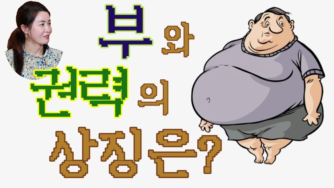 (20/7월4일)북한에서 부와 권력의 상징은?