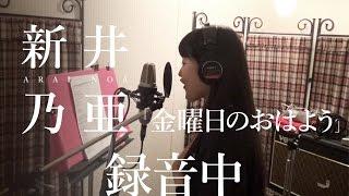 1stアルバム「アワー・ソングス」収録曲の「金曜日のおはよう」。 新井...