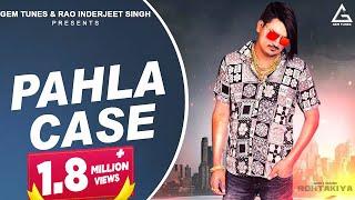 AMIT SAINI ROHTAKIYA - PAHLA CASE (Official Video) | Indu Phogat | New Haryanvi Songs Haryanavi 2021