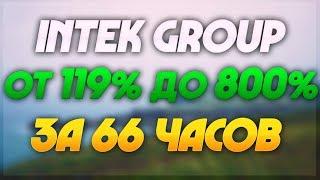 INTEK-GROUP.NET -НОВЫЙ ХАЙП ПРОЕКТ ДАЁТ ЗАРАБОТАТЬ ОТ 119% до 800% ЗА 66 ЧАСОВ |ЗАРАБОТОК НА ВКЛАДАХ