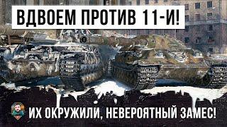 Я ОХРЕНЕЛ, ВДВОЕМ ПРОТИВ 11! САМЫЙ ЖЕСТКИЙ ГОРОДСКОЙ ЗАМЕС WORLD OF TANKS!
