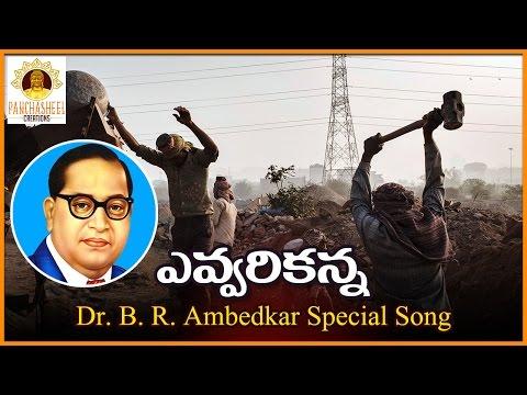 Yevvarikanna Sentimental Telugu Song | Ambedkar Special Telugu Songs | Panchasheel Creations