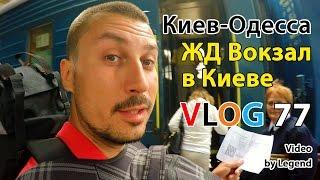 ВЛОГ: Киев-Одесса. Киевский ЖД вокзал, поезд в Одессу. 4К