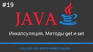 Java SE. Урок 19. Инкапсуляция. Методы get и set.