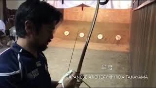 半弓 / Japanese Archery for FUN