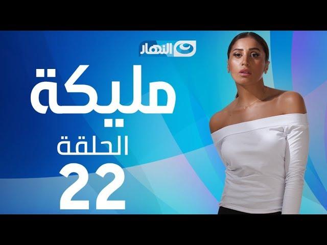 Malika Series - Episode 22  | ????? ????? - ?????? 22  ???????  ????????