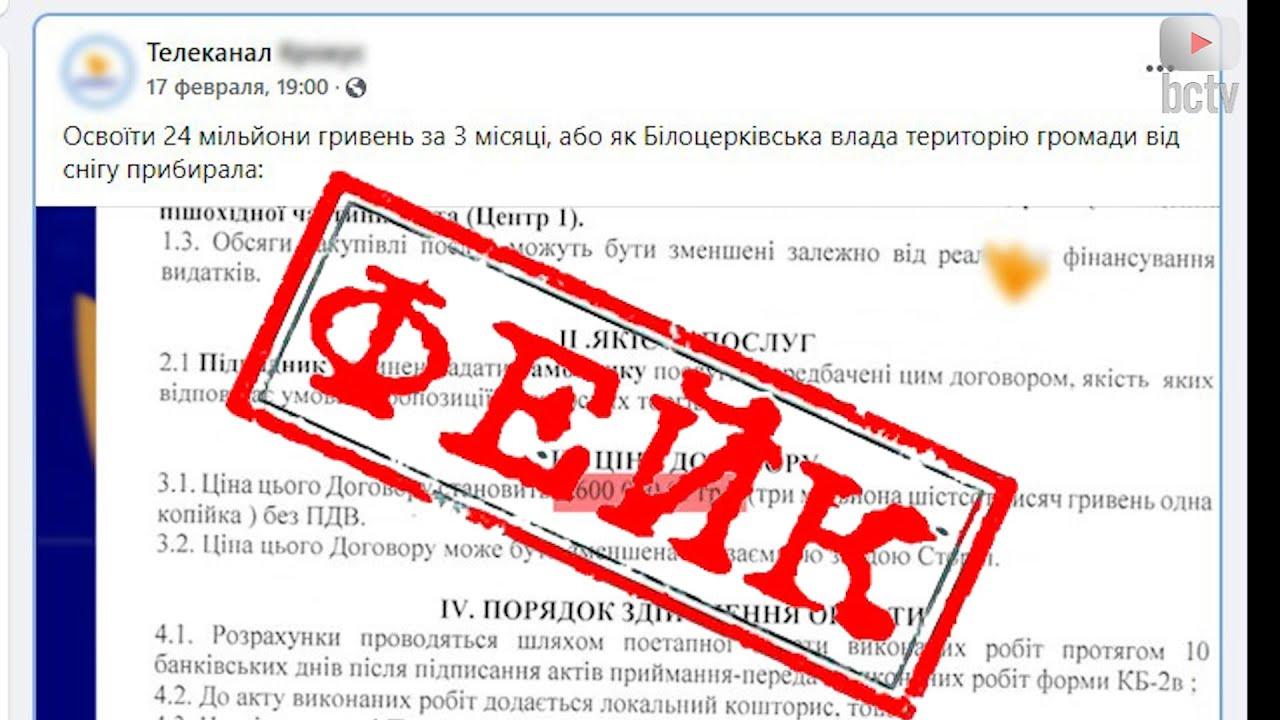 Стоп Фейк місцевих ЗМІ
