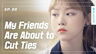 When Close Friends Are About to Cut Ties | A-TEEN | EP.09 (Click CC for ENG sub)