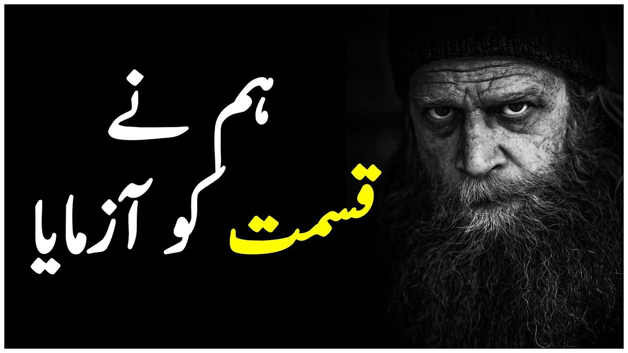 Hm Nay Kismat Ko Azmay Ha Most Beautiful Quotes In Urdu ...