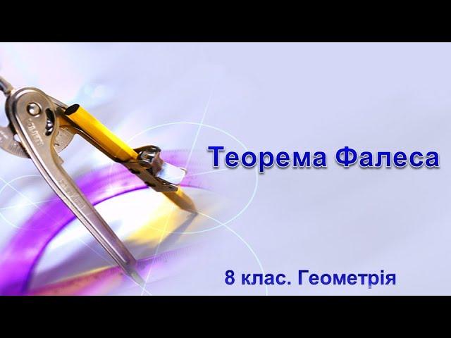 8 клас. Геометрія. Теорема Фалеса
