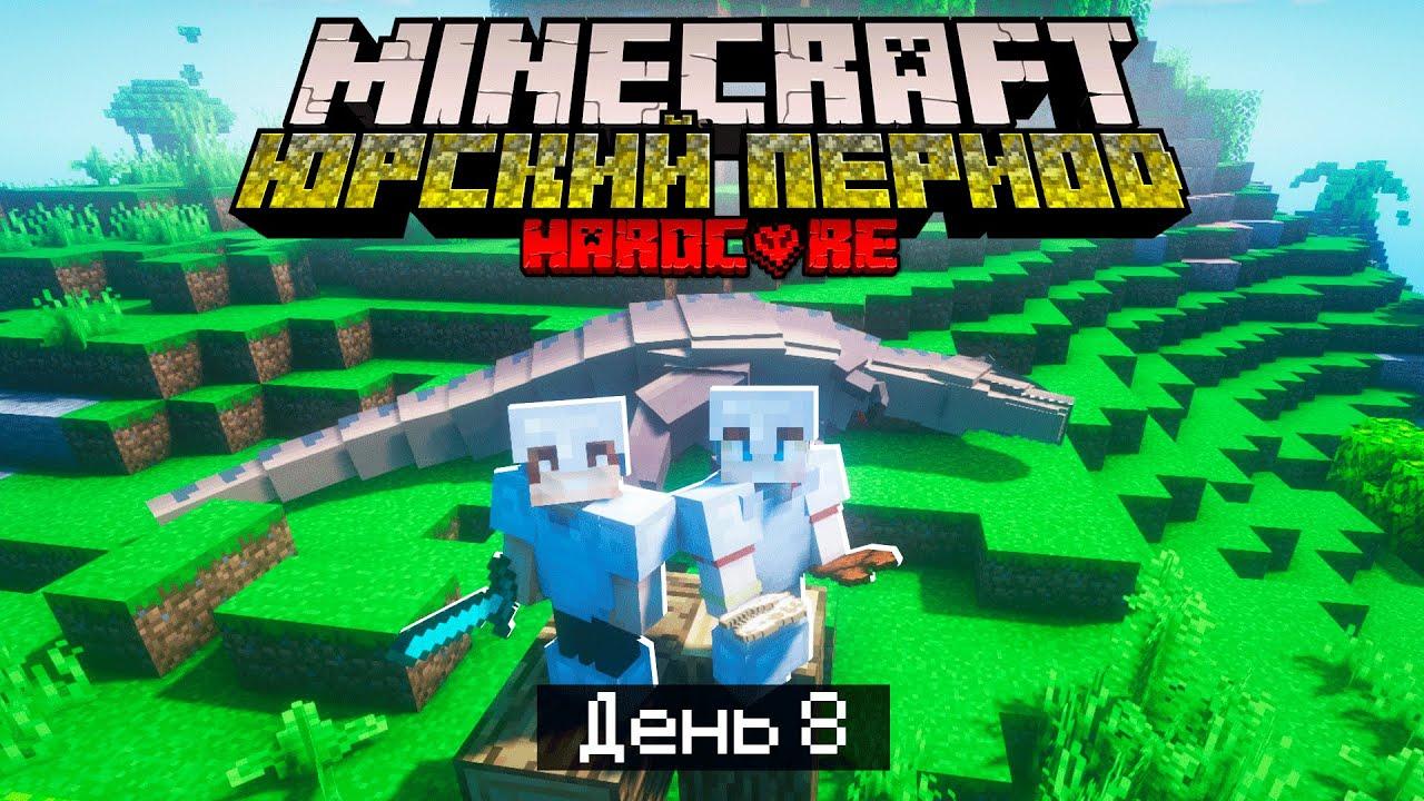 100 Дней в ЮРСКОМ ПЕРИОДЕ в МАЙНКРАФТ / #8 / ЗАВАЛИЛИ ТИРЕКСА! / Minecraft Хардкор
