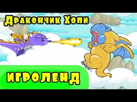 Мультик Игра для детей Приключения Дракончика Хопи [7] серия