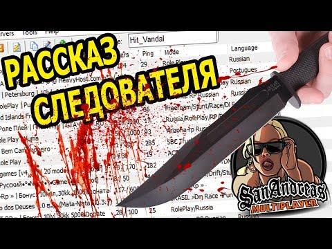 КАК САМП СТАЛ ПРИЧИНОЙ УБИЙСТВ! (Письмо зрителя)