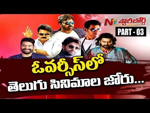 Reason Behind Telugu Cinema Market Expansion in Overseas || Tollywood || Story Board 03