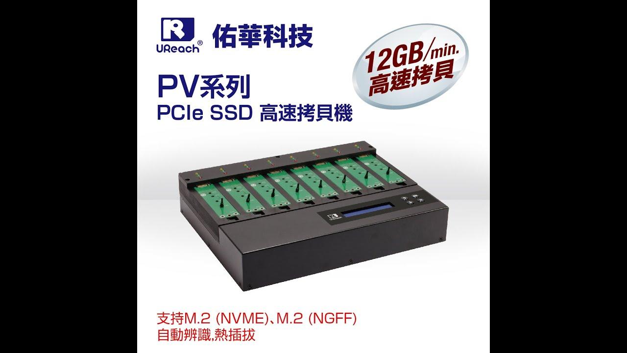 PV1200_1對11 M.2 PCIe NVMe 拷貝機 NGFF(SATA) SSD 硬碟拷貝機 M2 PCIe NVMe 對拷機 SSD 硬碟對拷機 抹除機 - YouTube