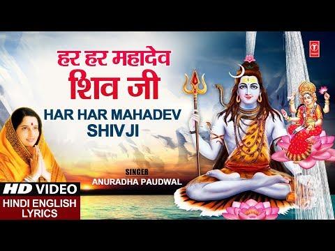 सोमवार Special हर हर महादेव शिवजी I Har Har Mahadev Shivji I ANURADHA PAUDWAL, Hindi English Lyrics