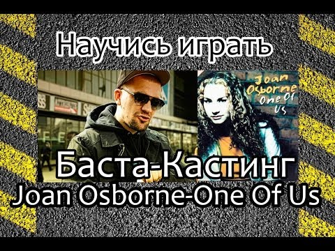 Баста (Joan Osborne - One Of Us)