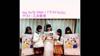 説明 bayfm78 ON8+1 「アイドル山」 2014年11月19日OA ゲスト:乙女新...
