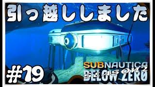 【Subnautica Below Zero】お引越しいたしました#19【シーズン2】