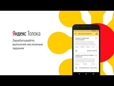 Яндекс Толока Легкий заработок