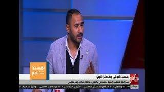 اكسترا تايم| محمد شوقي: عبد الله السعيد انتابه إحساس بالندم.. ولذلك عاد وجدد للأهلي
