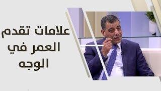 د. عمر الشوبكي -  علامات تقدم العمر في الوجه