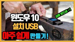 4. 윈도우10 설치 USB 만들기[OrangeStar…
