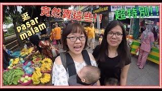 馬來西亞和台灣夜市大大不同│馬來西亞夜市竟然有賣這些│Malaysia and Taiwan's night market is very different│ Pasar Malam Melaka