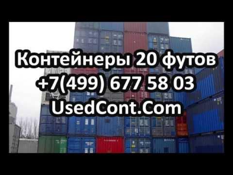 Предлагаем купить по низкой цене контейнер 20 футовый б/у или новый в архангельске. В контейнер 20 футов может располагаться какая-либо техника контейнер 20 футов размеры позволяют многое в нём разместить. Есть возможность сдачи морского контейнера 20 фут в аренду. Внешне можете.