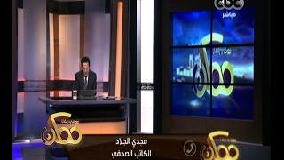 #ممكن | مجدي الجلاد: جريدة الوطن بيتي ومحمد الامين أخي الاكبر وعلاقتي جيدة به
