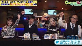 番組ページ:http://www.capcom.co.jp/cptv/ ※この動画は2016年2月17日...