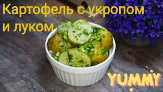 Вкусный Картофель с укропом и луком / Рецепт молодого картофеля / Рецепт вкусного гарнира