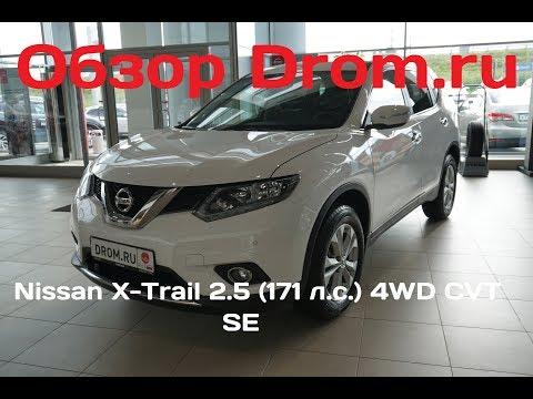 Nissan X Trail 2017 2.5 171 л. с. 4WD CVT SE видеообзор