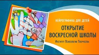 Воскресная школа Нейрографики для детей онлайн. Открытие  2019 03 10