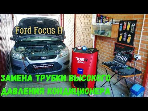 Ford Focus 2, РЕМОНТ КОНДИЦИОНЕРА, ЗАМЕНА ТРУБКИ ВЫСОКОГО ДАВЛЕНИЯ, ЗАПРАВКА КОНДИЦИОНЕРА