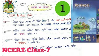 NCERT Science Class- 7th Part-1 /CTET/ UTET//  Handwritten Notes// यही से आएँगे प्रश्न//