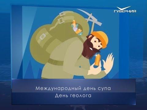 День геолога. Календарь губернии от 5 апреля
