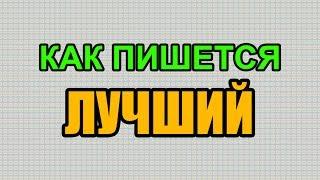 Видео: Как правильно пишется слово ЛУЧШИЙ по-русски