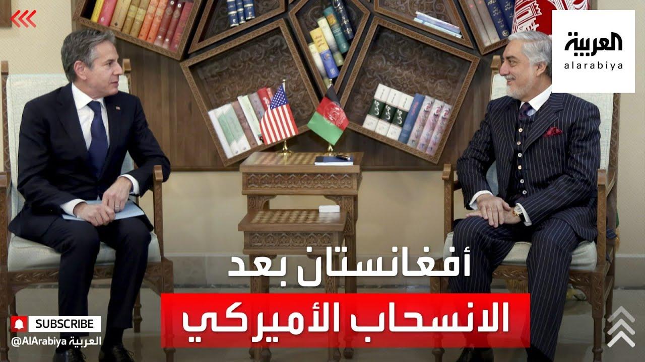هل تشهد أفغانستان حربًا أهلية بعد انسحاب القوات الأميركية؟  - نشر قبل 51 دقيقة
