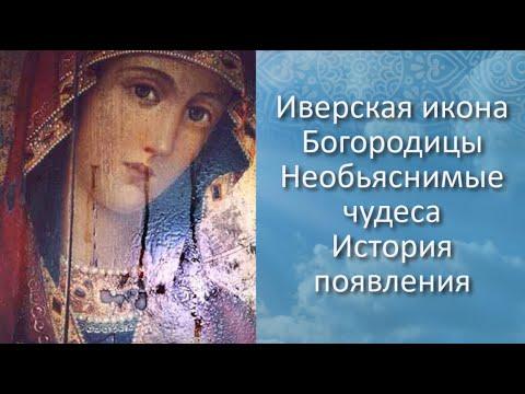 Иверская икона Божией Матери/Необъяснимые чудеса Иверской иконы Богородицы/История обретения