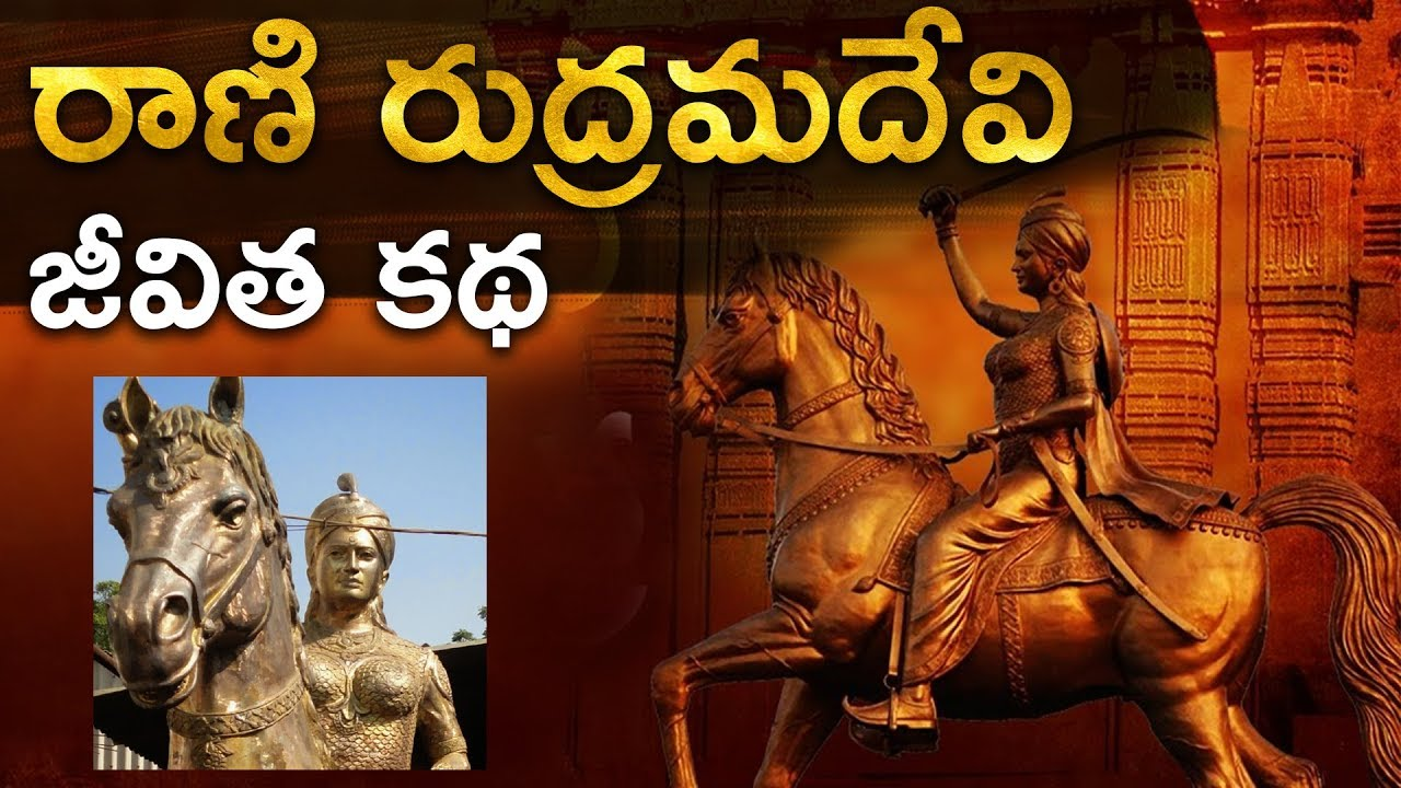 Download రుద్రమ దేవి జీవితకథ  | Rudrama Devi: The Queen Who Wore A King's Image | Rudrama Devi Life story