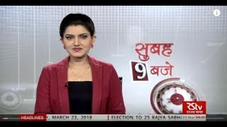 Hindi News Bulletin | हिंदी समाचार बुलेटिन – Mar 23, 2018 (9 am)