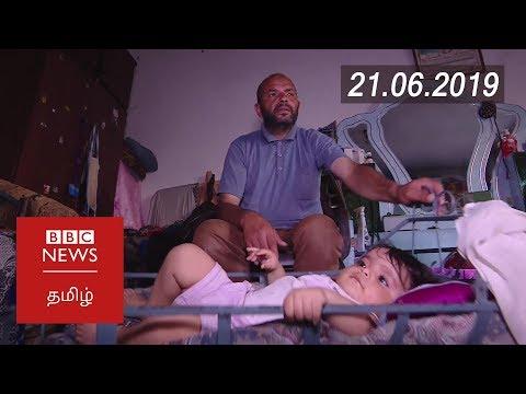பிபிசி தமிழ் தொலைக்காட்சி செய்தியறிக்கை 21/06/19 BBC Tamil TV News 21/06/19