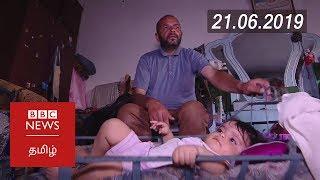 பிபிசி தமிழ் தொலைக்காட்சி செய்தியறிக்கை 210619 BBC Tamil TV News 210619