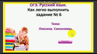 Как легко выполнить задание № 6 Лексика. Синонимы. ОГЭ по русскому языку