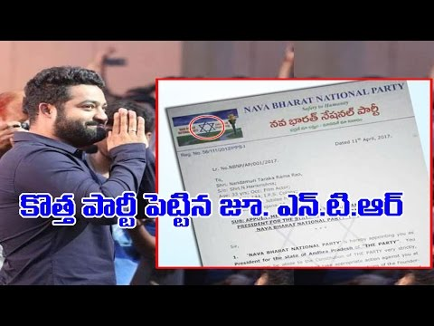 Jr NTR New Political Party Nava Bharat National Party Going Viral In Social Media | HMTV